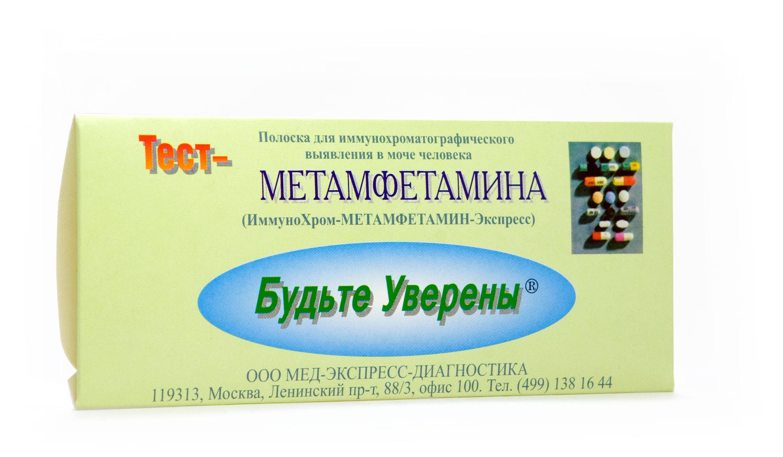 Сколько держится в моче метилмеыедрон